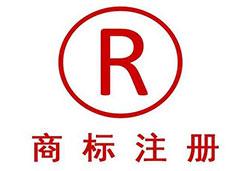广西商标注册公司介绍