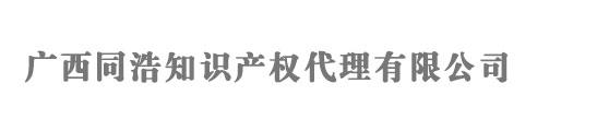 广西南宁商标注册_代理_申请
